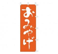 J01-611 既製のぼり「おみやげ」