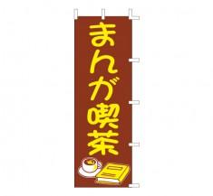 J01-612 既製のぼり「まんが喫茶」