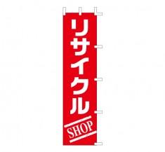 J99-127 既製のぼり「リサイクル SHOP」