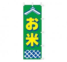 J99-235 既製のぼり「お米」