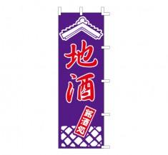 J99-240 既製のぼり「地酒 銘酒処」