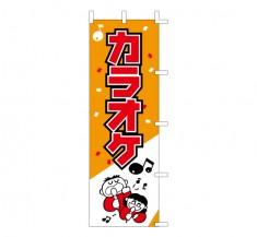 J99-602 既製のぼり「カラオケ」