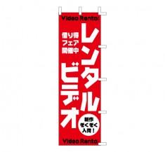 K1-20128-2 既製のぼり「レンタルビデオ 新作ぞくぞく入荷」