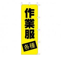 K14-48 既製のぼり「作業服 各種」