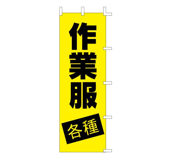 K14-48作業服各種 ワークショップホームセンター関係のぼり旗@看板博覧会