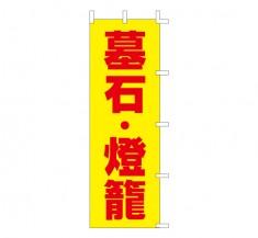 K15-19 既製のぼり「墓石・燈籠」
