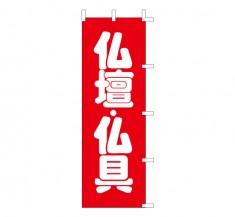 K15-22 既製のぼり「仏壇・仏具」