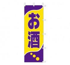 SC-09 既製のぼり「お酒」