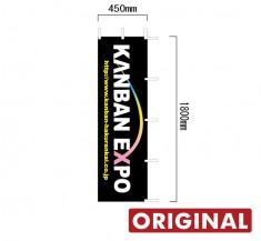 ORIGINAL-K45×150   450×1500 オリジナルのぼり旗