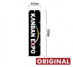 ORIGINAL-K45×180   450×1800 オリジナルのぼり旗