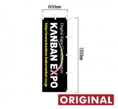 ORIGINAL-K60×180   600×1800 オリジナルのぼり旗