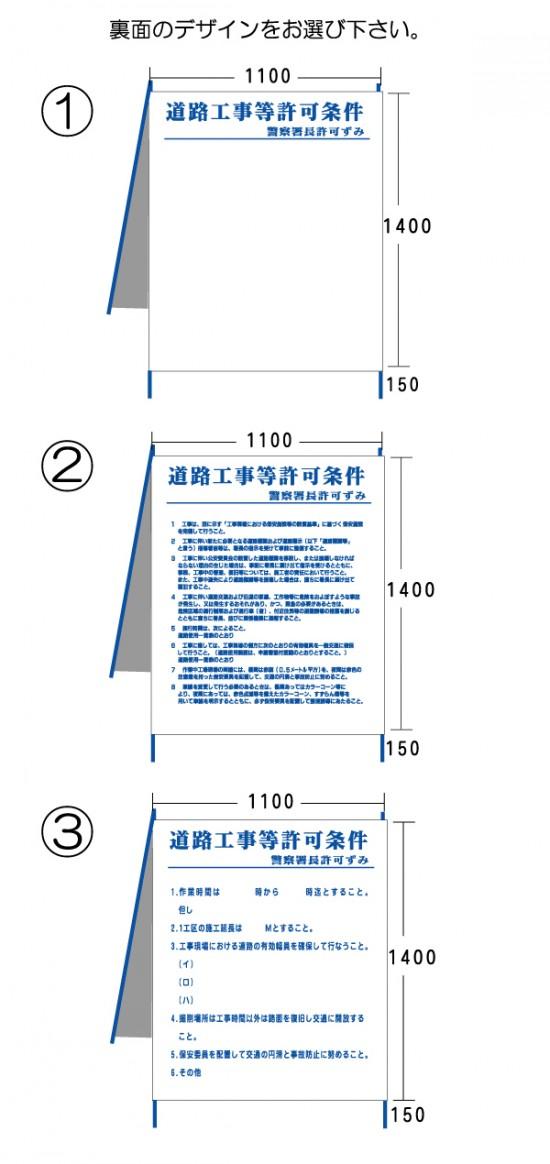 NT-A011道路工事等許可条件 格安工事看板(工事案内板) サイン激安価格通販@看板博覧会