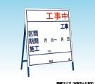工事中 中サイズ 工事看板 既製工事案内板 NT-A036