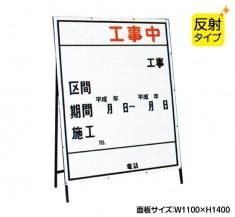 標準表記 工事中 反射タイプ 工事看板 既製工事案内板 NT-A002S