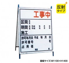 両面仕様 反射タイプ ○○工事中 工事看板 既製工事案内板 NT-A010S
