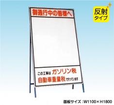 御通行中の皆様へ 反射タイプ 工事看板 既製工事案内板 NT-A024S
