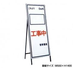 ○○工事中 工事看板 既製工事警告表示板 NT-A014