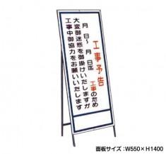 工事予告 工事看板 既製工事警告表示板 NT-A016