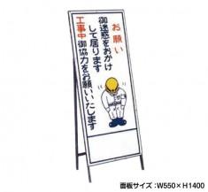 お願い 工事看板 既製工事警告表示板 NT-A019