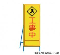 社名入れ可 工事中 工事看板 既製工事警告表示板 NT-A053