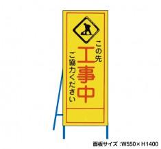 この先工事中 工事看板 既製工事警告表示板 NT-A054