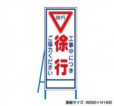 工事中につき徐行 工事看板 既製工事警告表示板 NT-A055