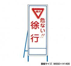 危ない!!徐行 工事看板 既製工事警告表示板 NT-A056