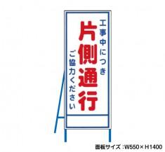 工事中につき片側通行 工事看板 既製工事警告表示板 NT-A058