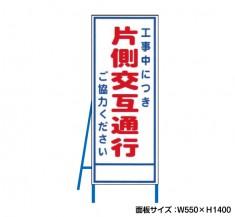 工事中につき片側交互通行 工事看板 既製工事警告表示板 NT-A059