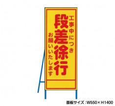 段差徐行 工事看板 既製工事警告表示板 NT-A060