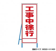 工事中徐行 工事看板 既製工事警告表示板 NT-A061