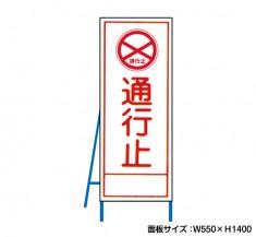 通行止 工事看板 既製工事警告表示板 NT-A062