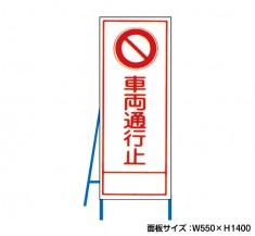 車両通行止 工事看板 既製工事警告表示板 NT-A063