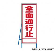 全面通行止 工事看板 既製工事警告表示板 NT-A065