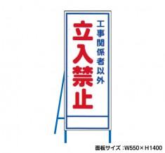 工事関係者以外立入禁止 工事看板 既製工事警告表示板 NT-A066
