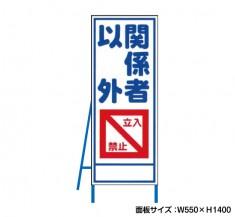 関係者以外立入禁止 工事看板 既製工事警告表示板 NT-A067