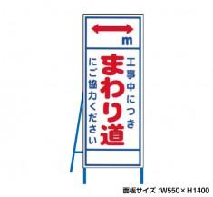 工事中につきまわり道 工事看板 既製工事警告表示板 NT-A068