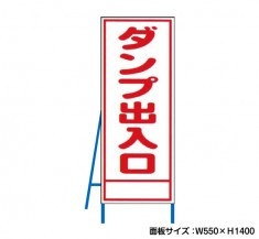 ダンプ出入口 工事看板 既製工事警告表示板 NT-A069