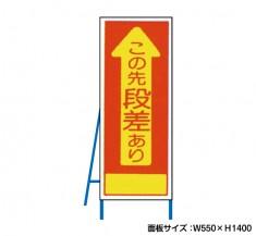 この先段差あり 工事看板 既製工事警告表示板 NT-A071