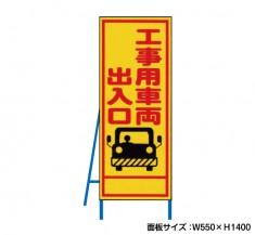 工事用車両出入口 工事看板 既製工事警告表示板 NT-A072