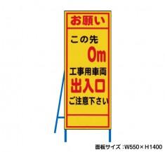 お願いこの先○m工事用車両出入口 工事看板 既製工事警告表示板 NT-A073
