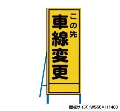 この先車線変更 工事看板 既製工事警告表示板 NT-A075
