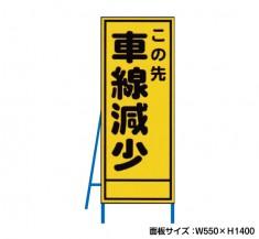 この先車線減少 工事看板 既製工事警告表示板 NT-A076