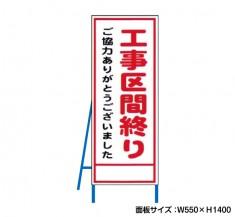工事区間終り 工事看板 既製工事警告表示板 NT-A078