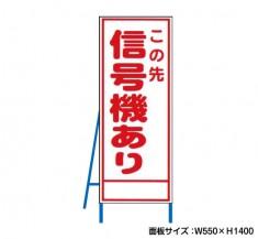 この先信号機あり 工事看板 既製工事警告表示板 NT-A080