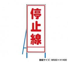 停止線 工事看板 既製工事警告表示板 NT-A081