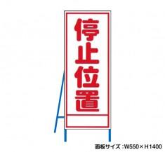 停止位置 工事看板 既製工事警告表示板 NT-A082