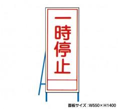 一時停止 工事看板 既製工事警告表示板 NT-A083
