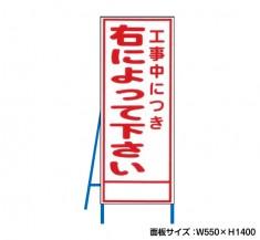 工事中につき右によれ 工事看板 既製工事警告表示板 NT-A086