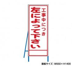 工事中につき左によれ 工事看板 既製工事警告表示板 NT-A087